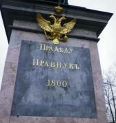 Необычная история и загадка памятника Петру I у Михайловского замка