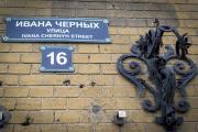 Улица Ивана Черных - занимательная история