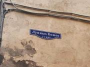 Интересные названия улиц Петербурга